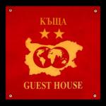 Къща за гости - 2 звезди
